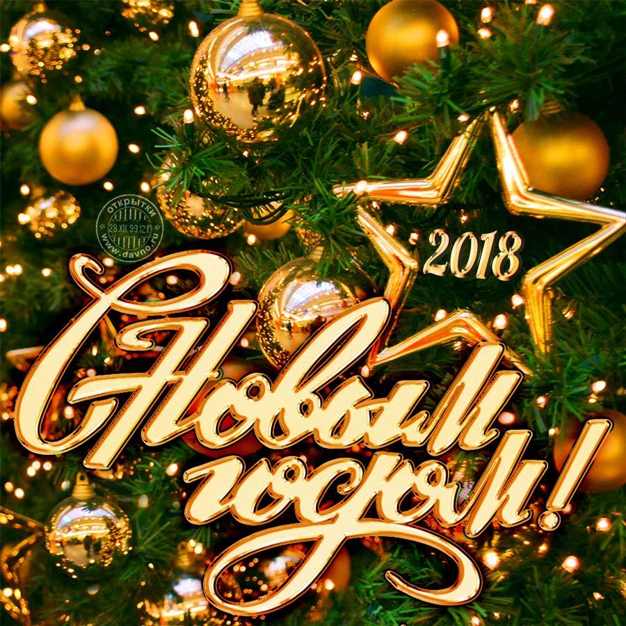 Cu Anul Nou 2018!