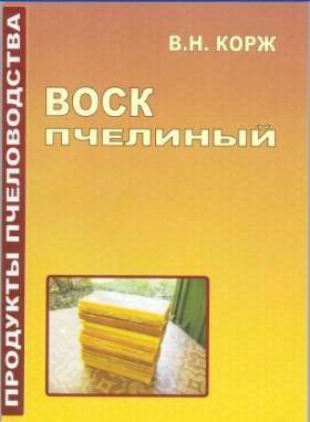 Корж В.Н. ВОСК ПЧЕЛИНЫЙ
