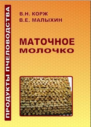 Корж В.Н. МАТОЧНОЕ МОЛОЧКО