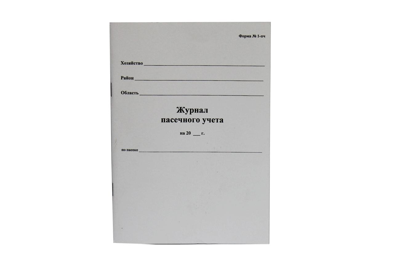 Журнал пасечного учета