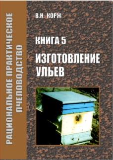 Корж В.Н. Изготовление ульев