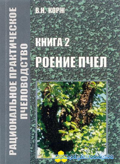 Корж В.Н. Роение пчел