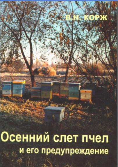 Корж В.Н. Осенний слет пчел и его предупреждение